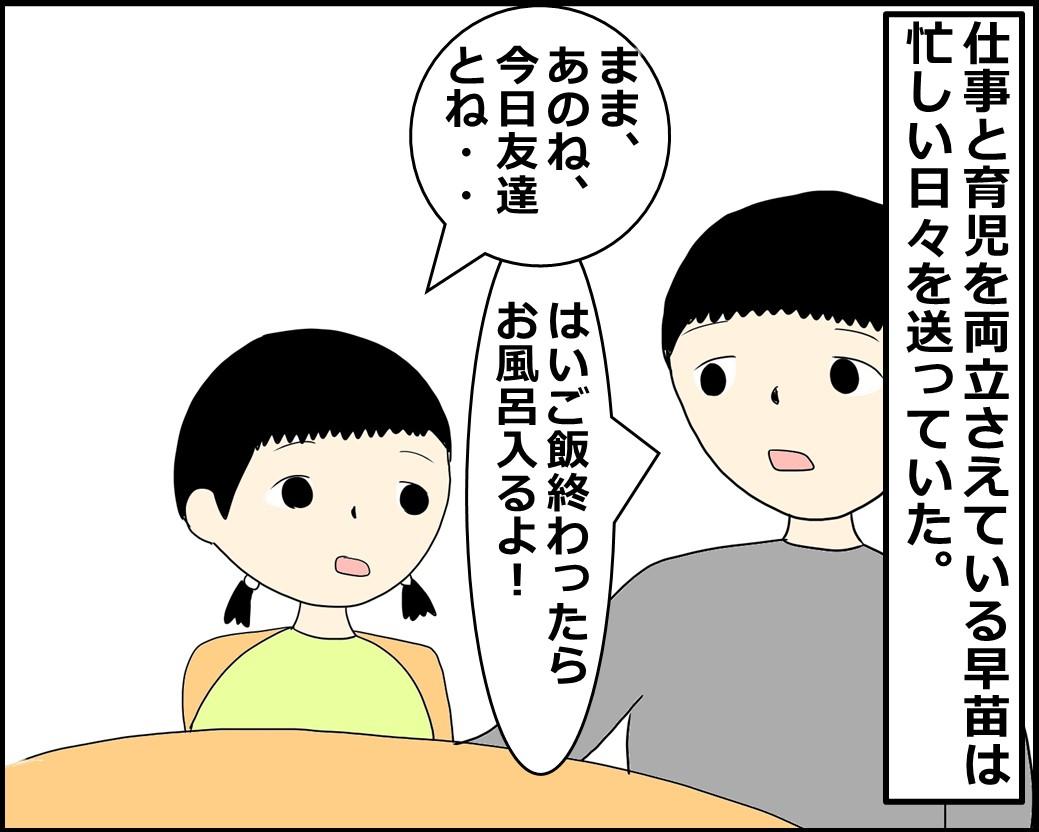 f:id:Megumi_Shida:20210819103049j:plain