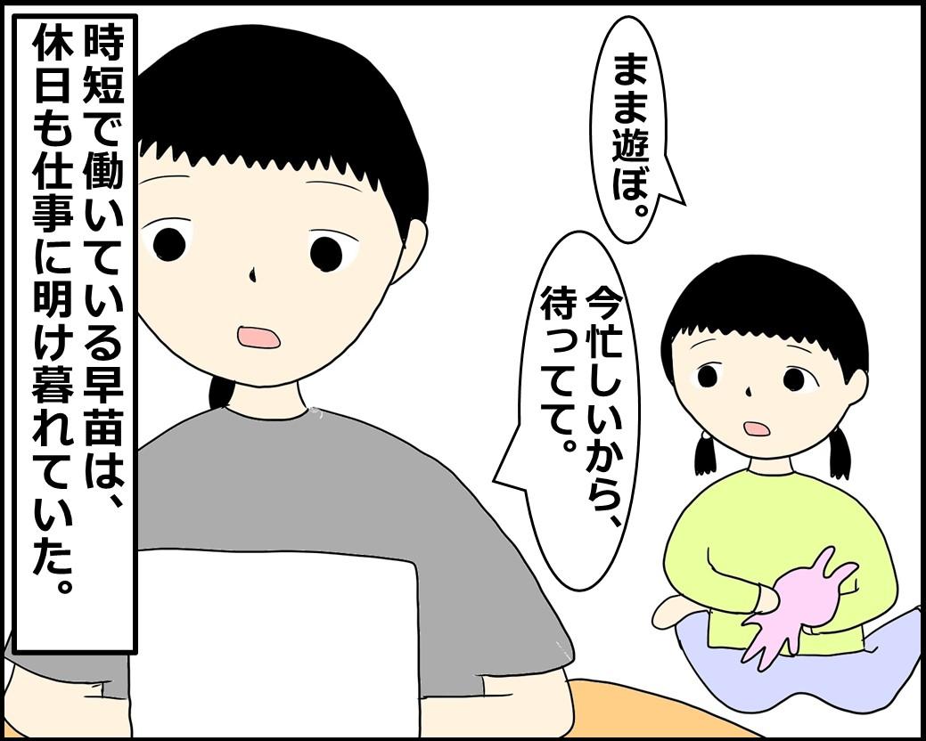 f:id:Megumi_Shida:20210819103056j:plain