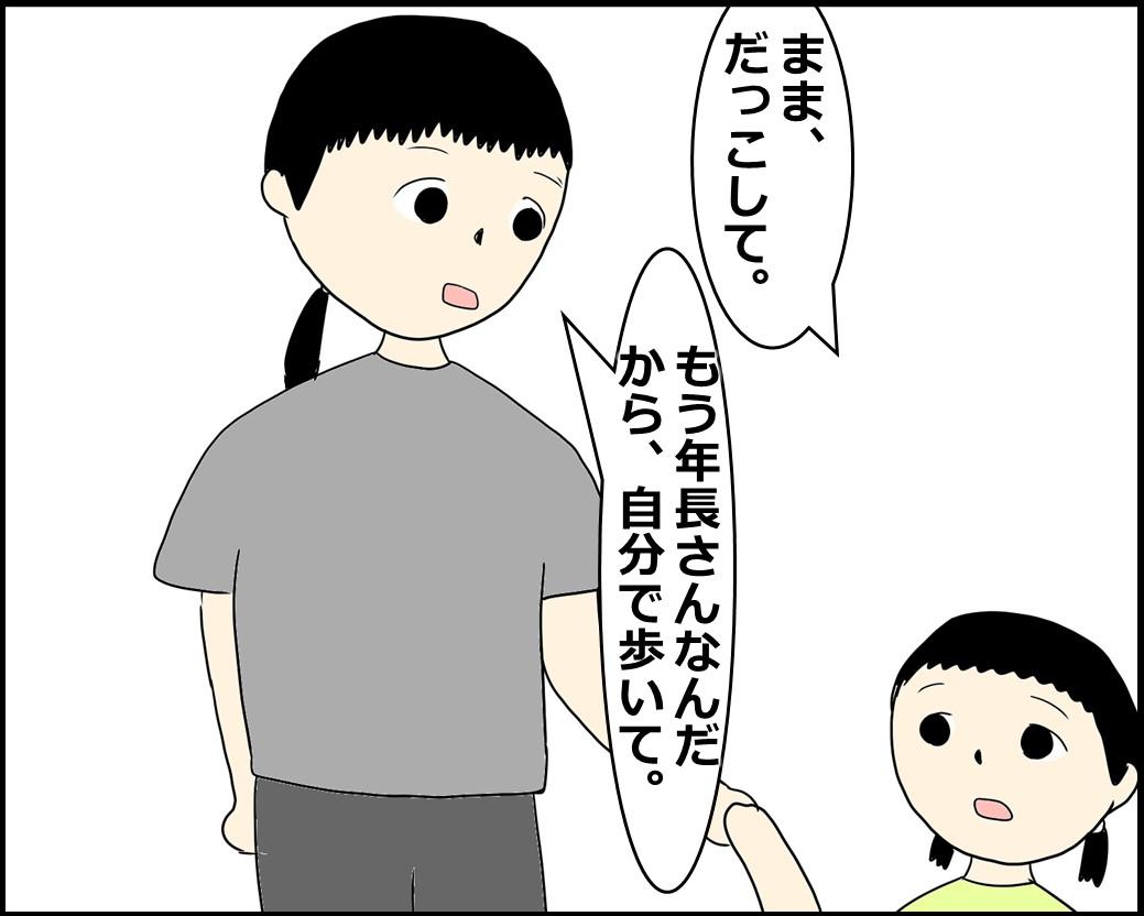f:id:Megumi_Shida:20210819103101j:plain