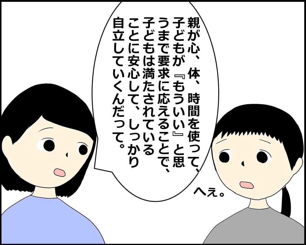 f:id:Megumi_Shida:20210819103131j:plain