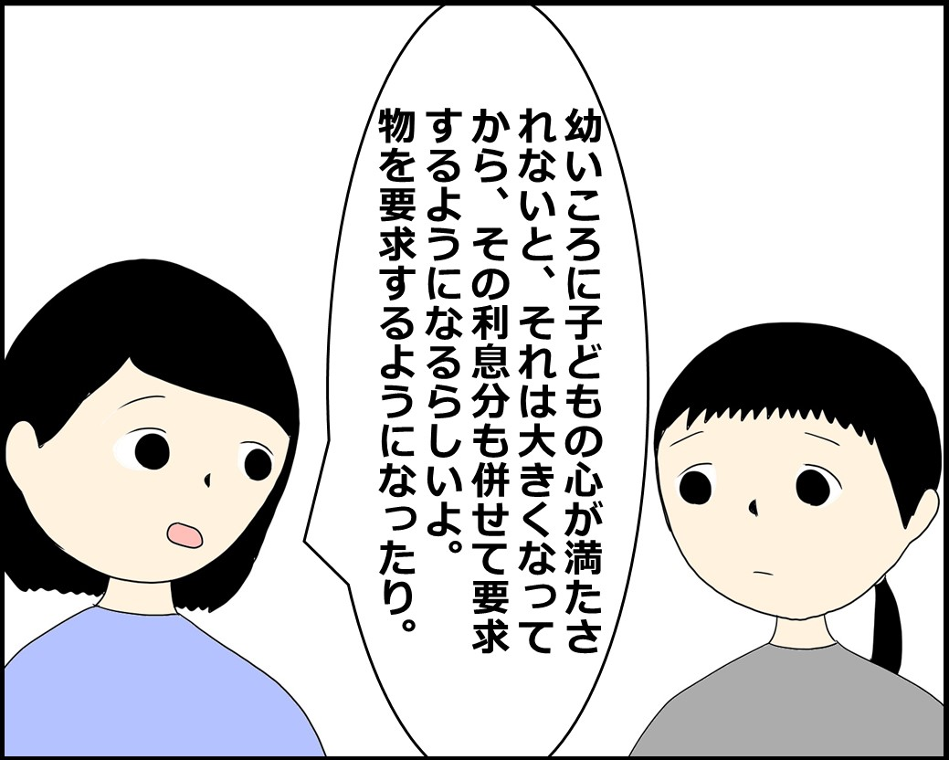 f:id:Megumi_Shida:20210819103137j:plain