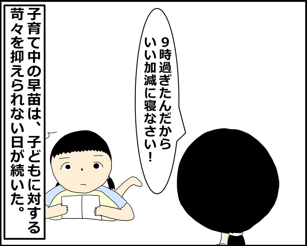 f:id:Megumi_Shida:20210823061522j:plain