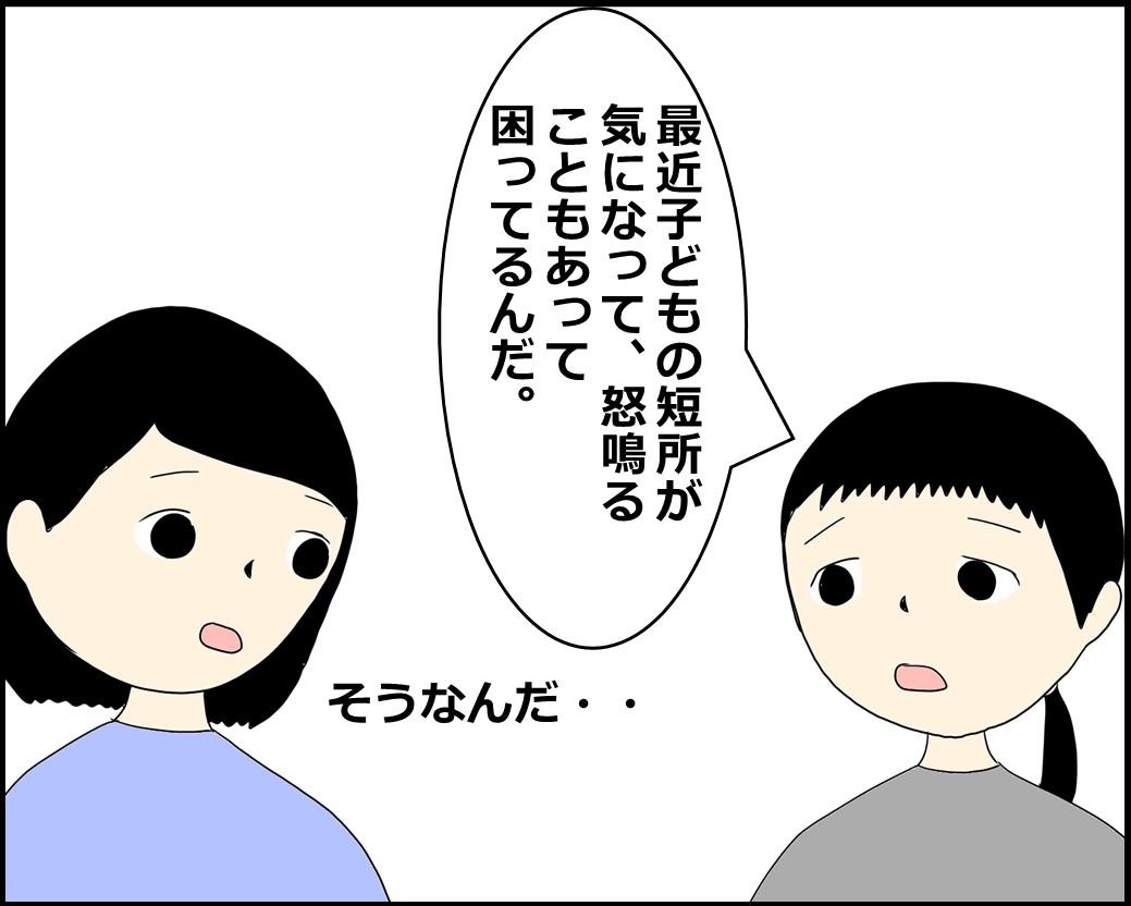 f:id:Megumi_Shida:20210823061526j:plain