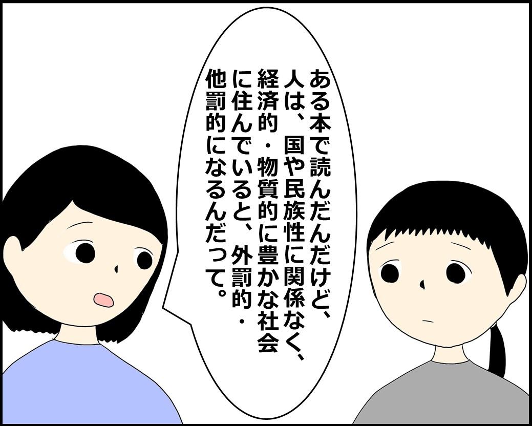 f:id:Megumi_Shida:20210823061531j:plain