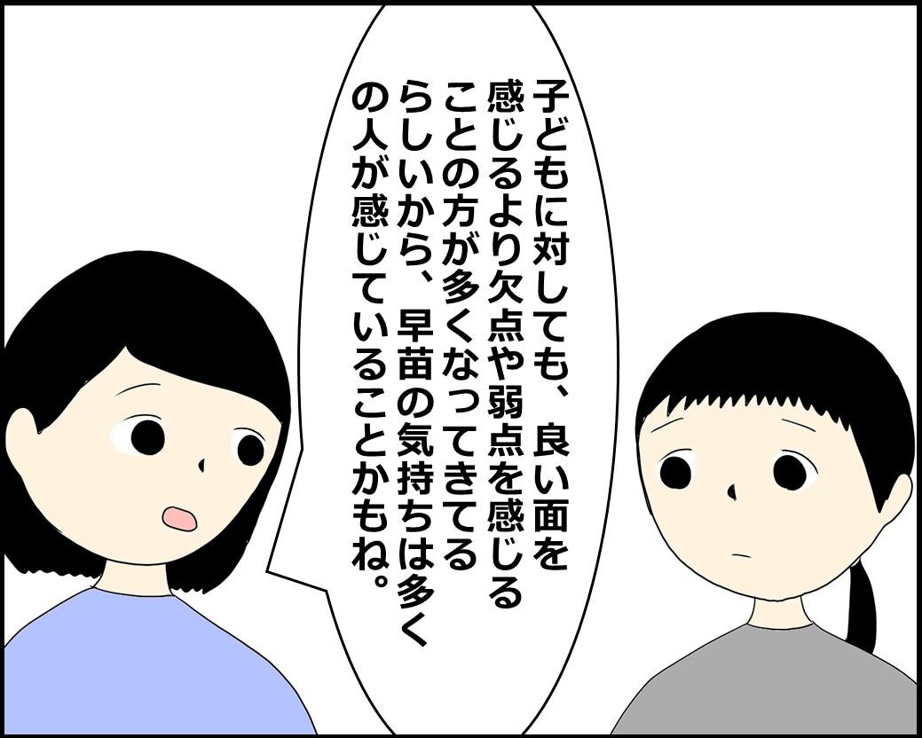 f:id:Megumi_Shida:20210823061536j:plain