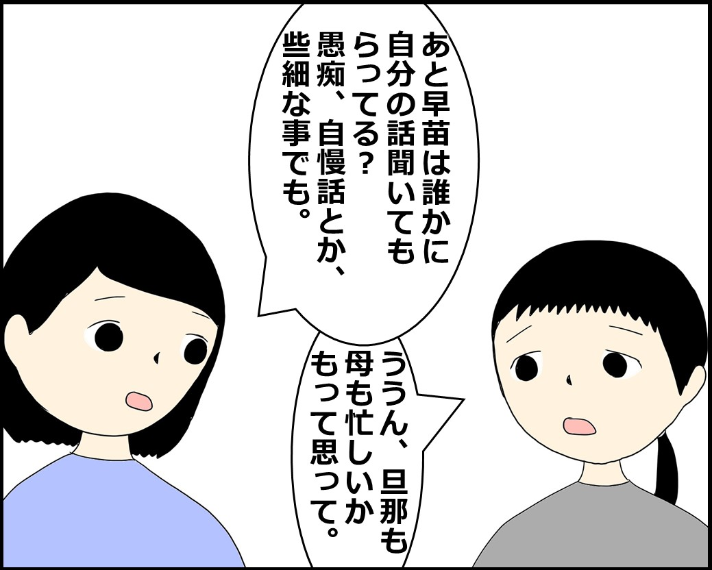 f:id:Megumi_Shida:20210823061541j:plain