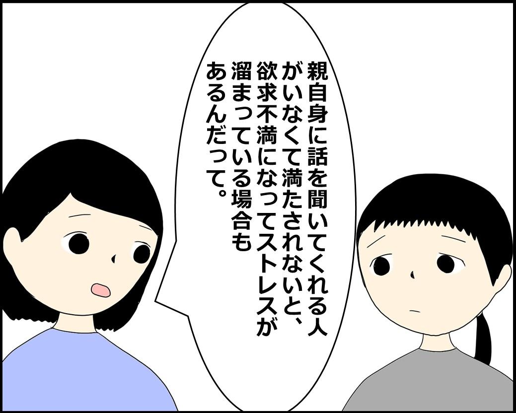 f:id:Megumi_Shida:20210823061546j:plain