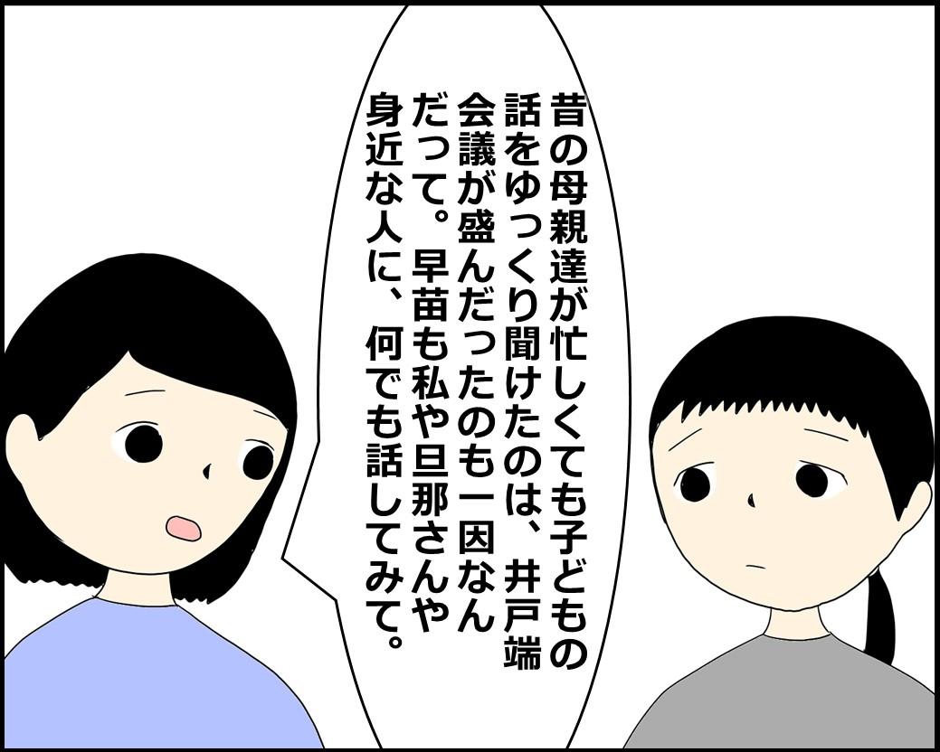 f:id:Megumi_Shida:20210823061551j:plain