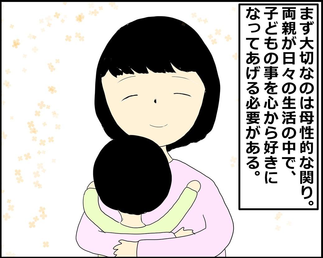 f:id:Megumi_Shida:20210824125930j:plain