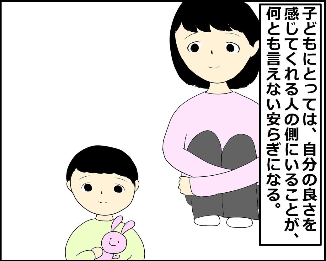 f:id:Megumi_Shida:20210824125943j:plain