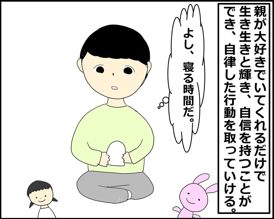 f:id:Megumi_Shida:20210824130011j:plain