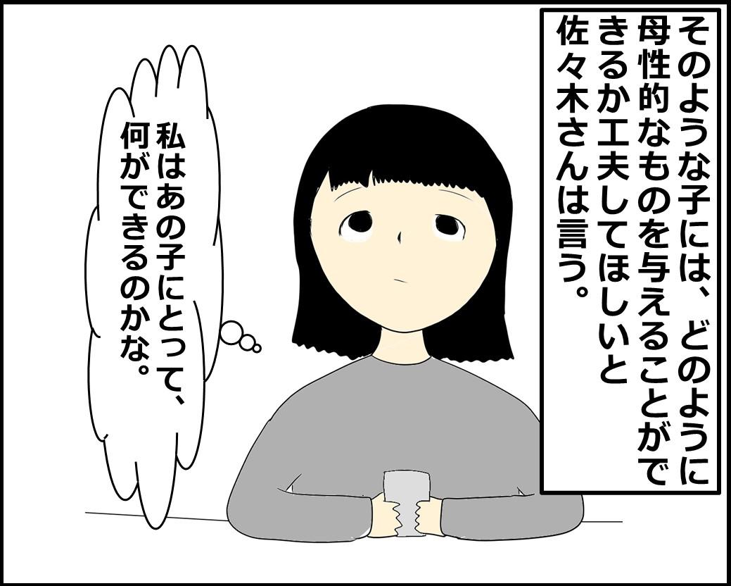 f:id:Megumi_Shida:20210824130052j:plain