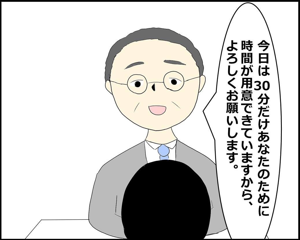 f:id:Megumi_Shida:20210824223522j:plain