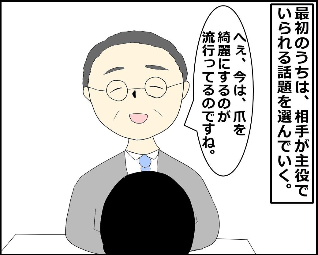 f:id:Megumi_Shida:20210824223532j:plain