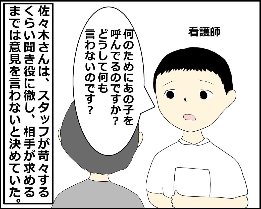 f:id:Megumi_Shida:20210824223549j:plain