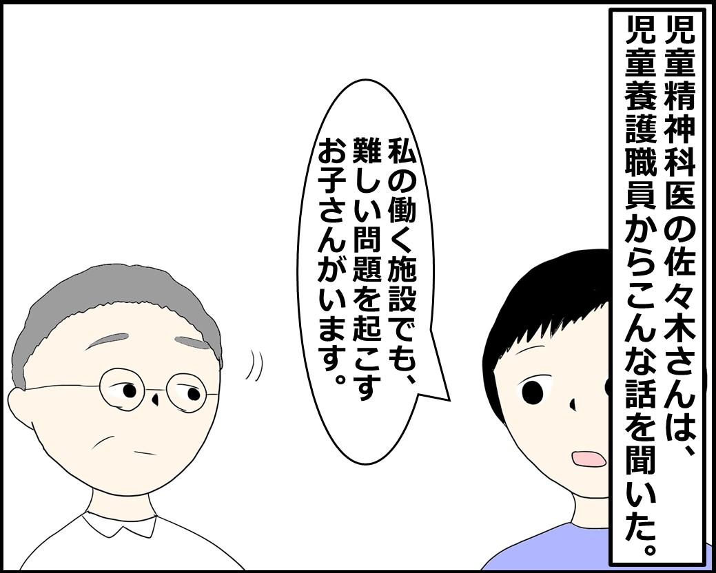 f:id:Megumi_Shida:20210826210058j:plain