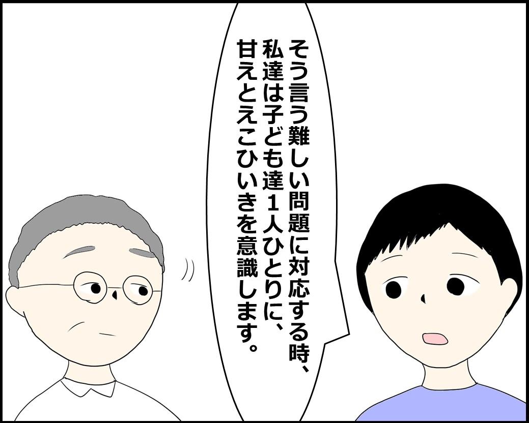 f:id:Megumi_Shida:20210826210103j:plain