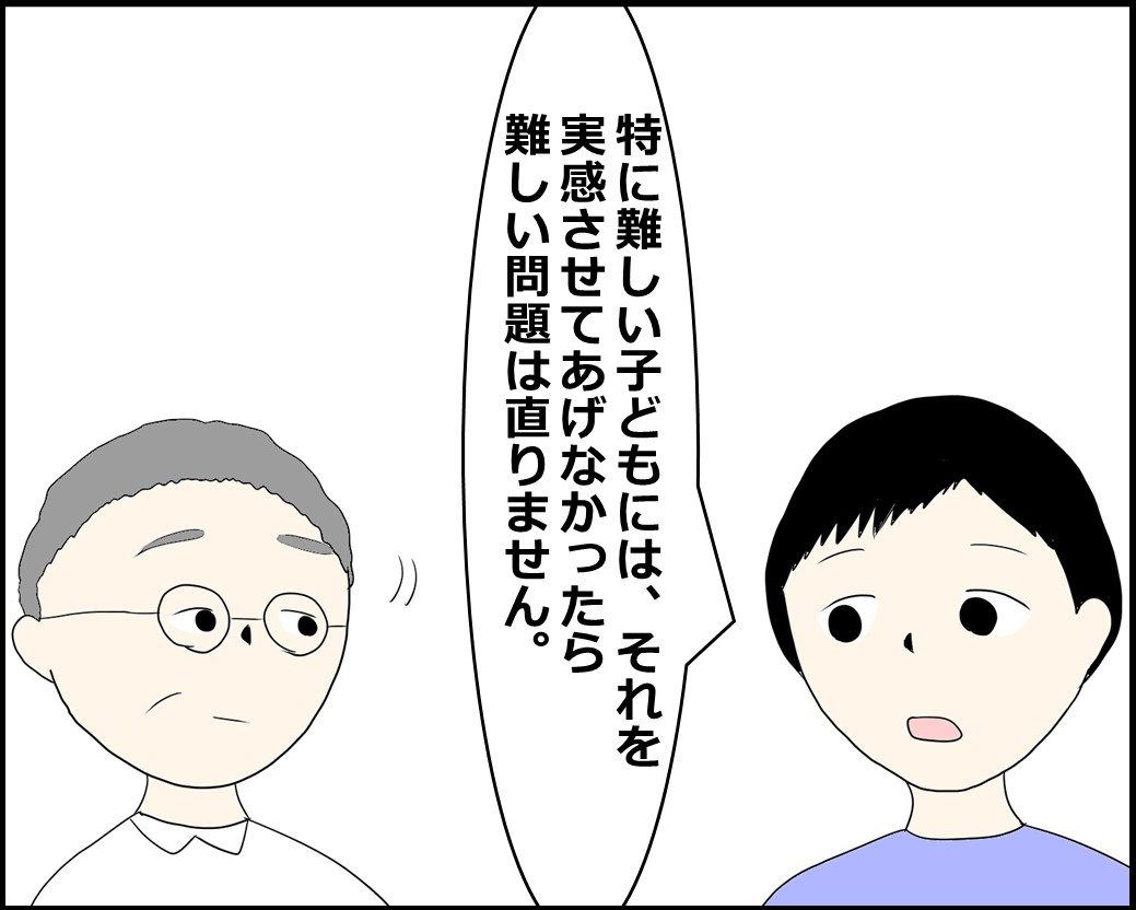 f:id:Megumi_Shida:20210826210108j:plain