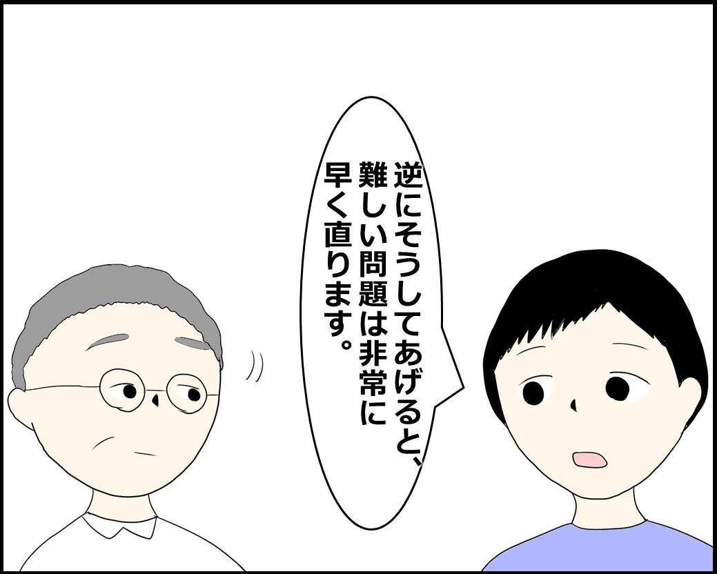 f:id:Megumi_Shida:20210826210114j:plain