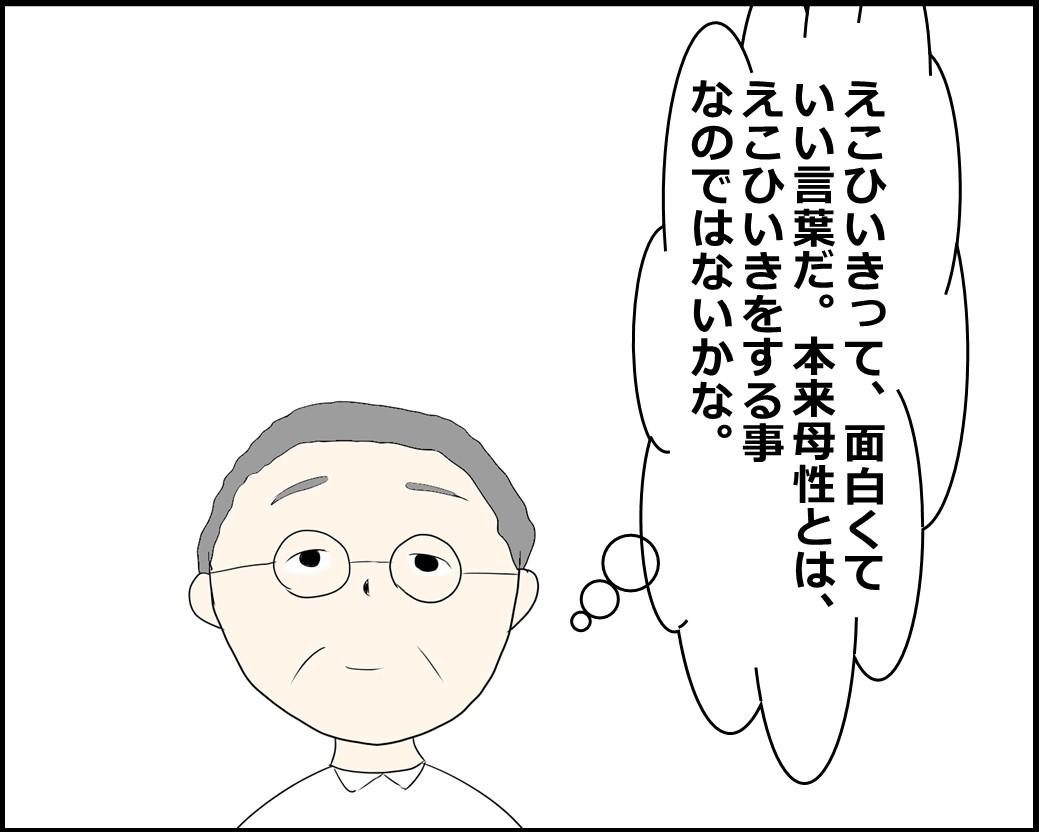 f:id:Megumi_Shida:20210826210133j:plain