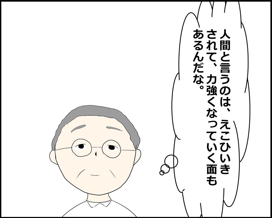 f:id:Megumi_Shida:20210826210140j:plain