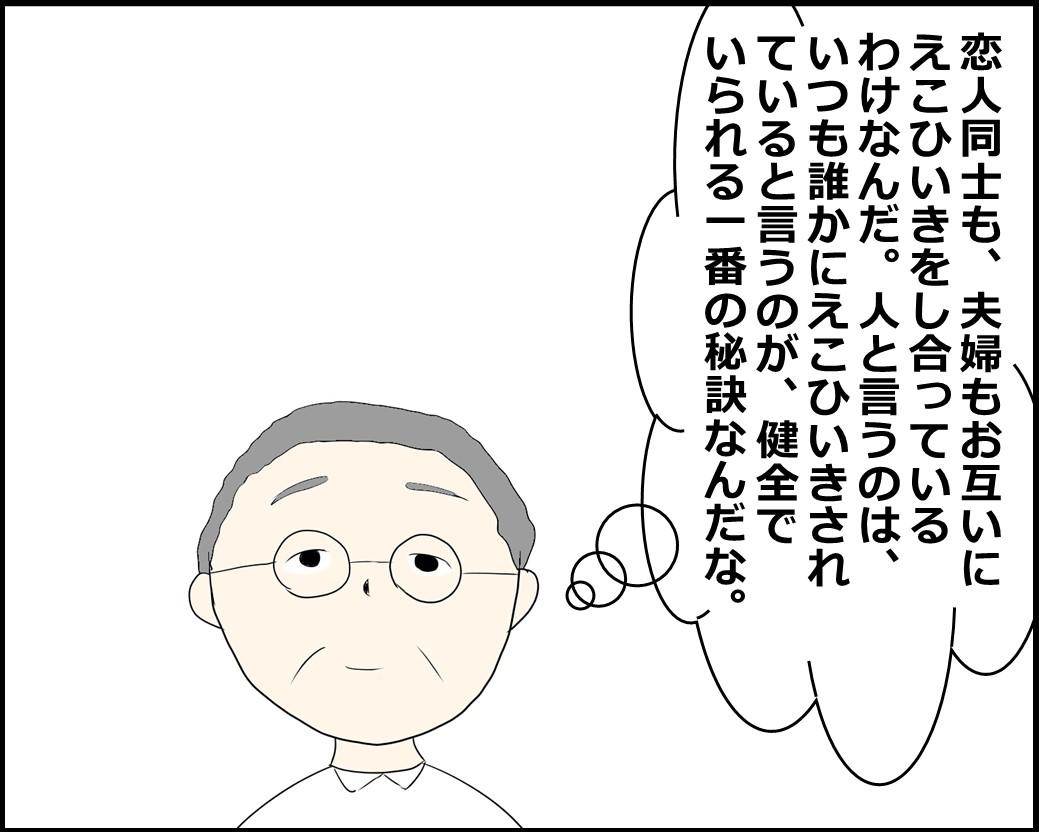 f:id:Megumi_Shida:20210826210153j:plain