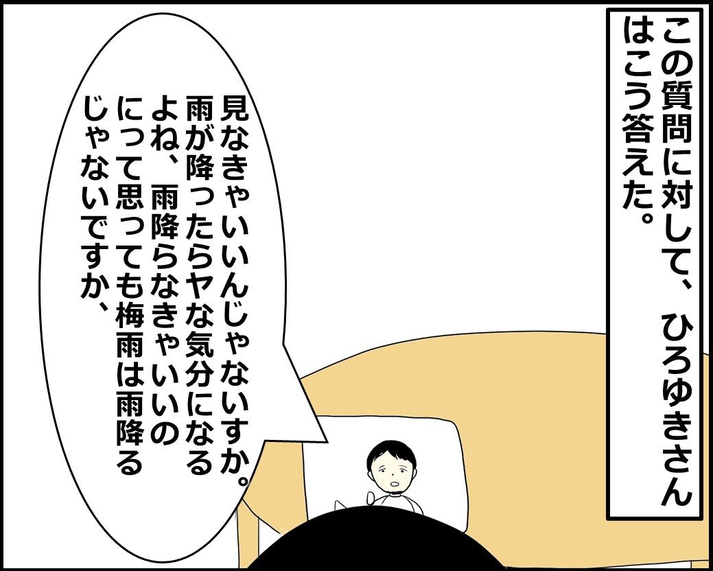 f:id:Megumi_Shida:20210831162856j:plain