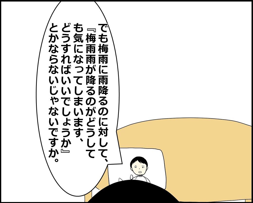 f:id:Megumi_Shida:20210831162901j:plain