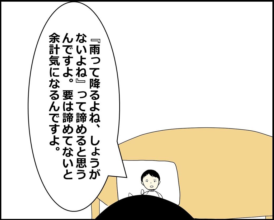 f:id:Megumi_Shida:20210831162905j:plain