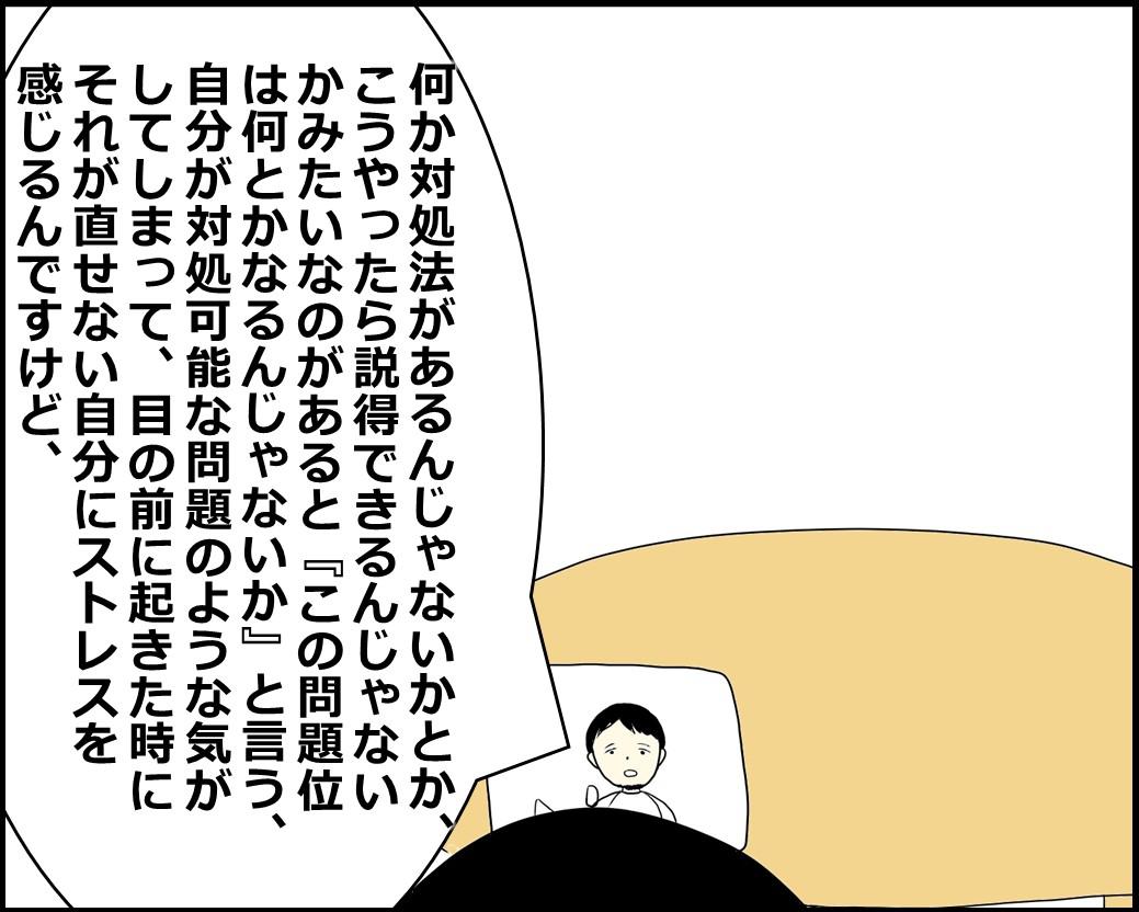 f:id:Megumi_Shida:20210831162911j:plain