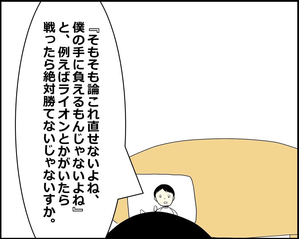 f:id:Megumi_Shida:20210831162916j:plain