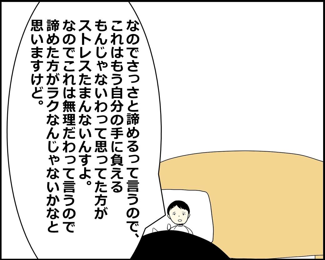 f:id:Megumi_Shida:20210831162923j:plain