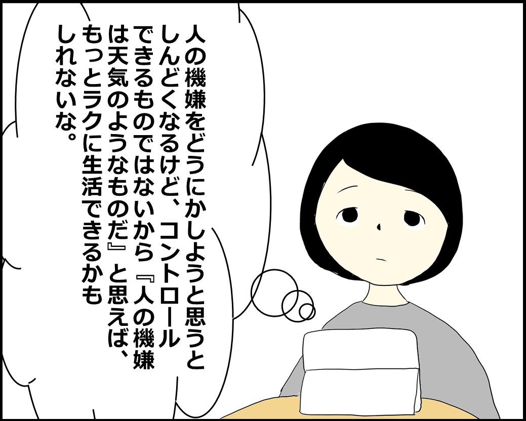 f:id:Megumi_Shida:20210831162928j:plain