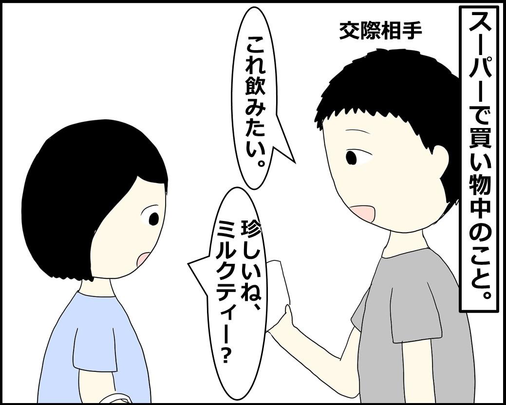f:id:Megumi_Shida:20210901124041j:plain