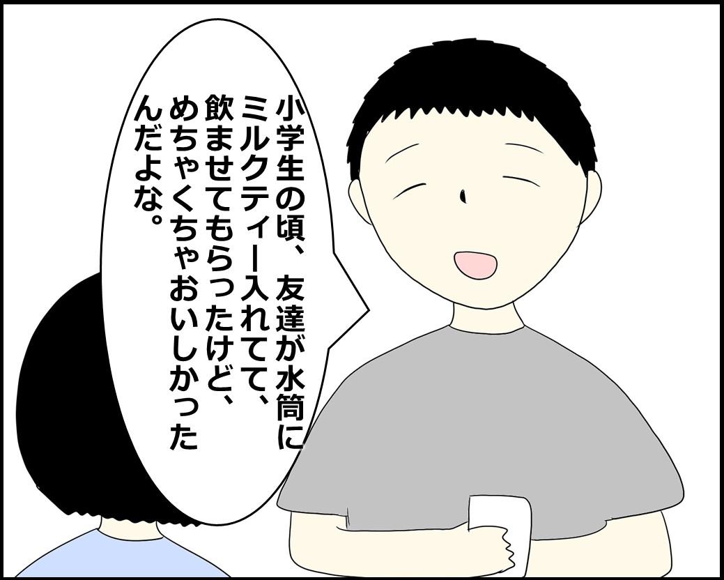 f:id:Megumi_Shida:20210901124050j:plain