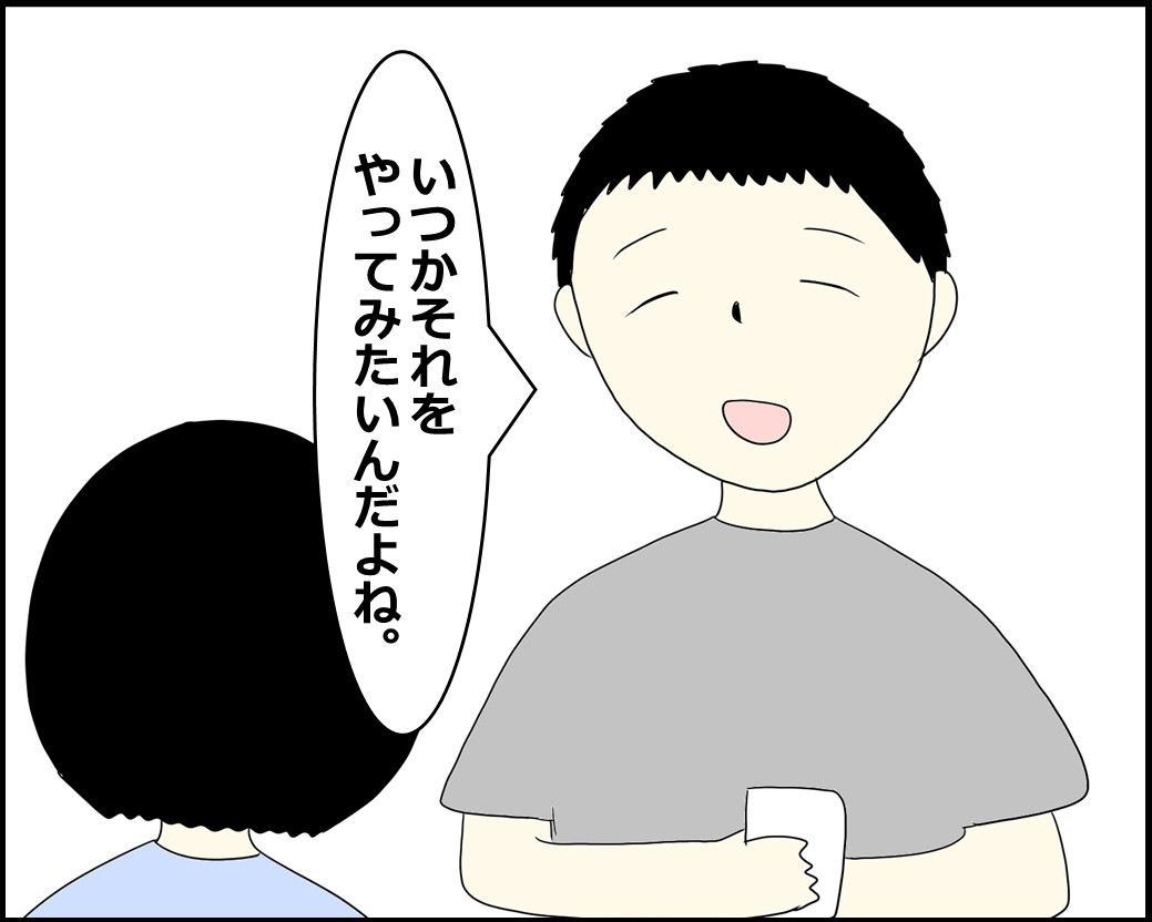 f:id:Megumi_Shida:20210901124059j:plain