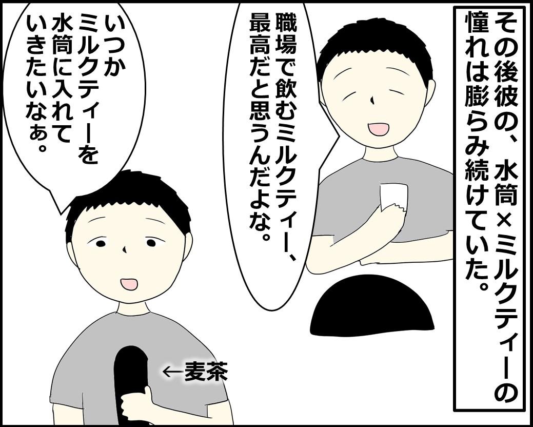 f:id:Megumi_Shida:20210901124104j:plain