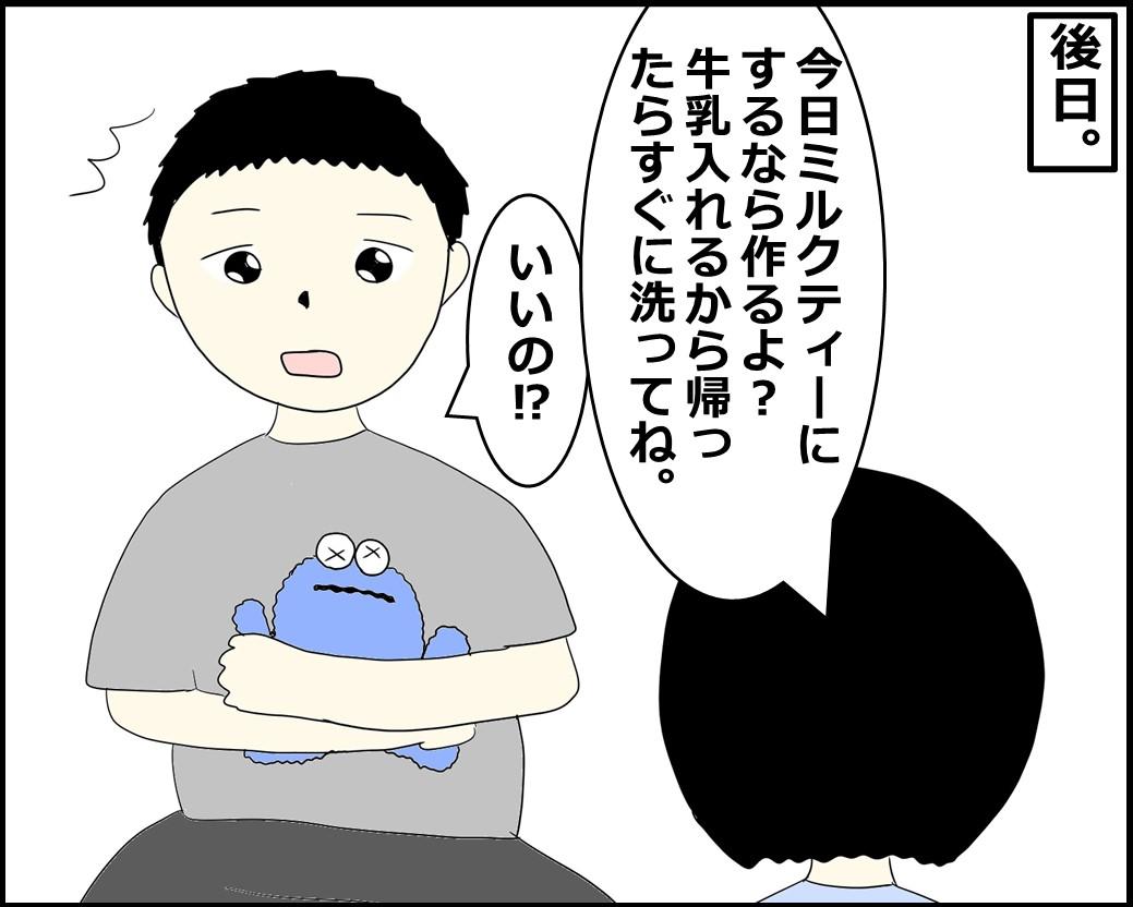 f:id:Megumi_Shida:20210901124109j:plain