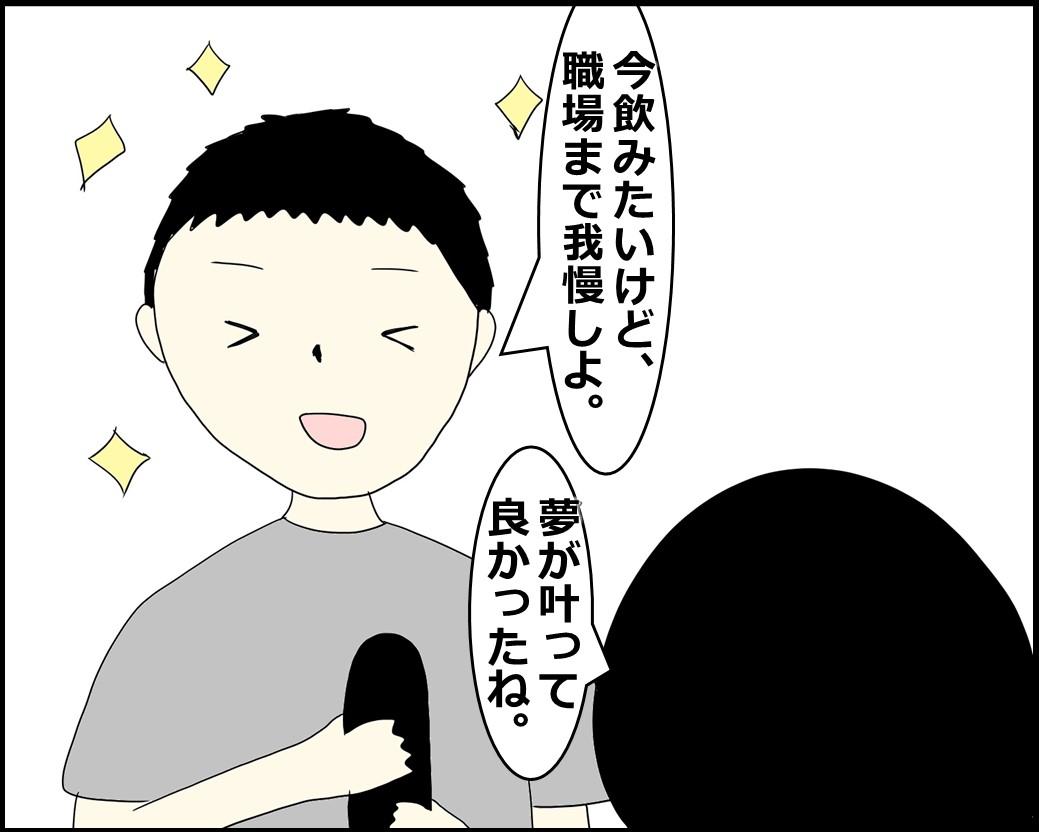 f:id:Megumi_Shida:20210901124121j:plain