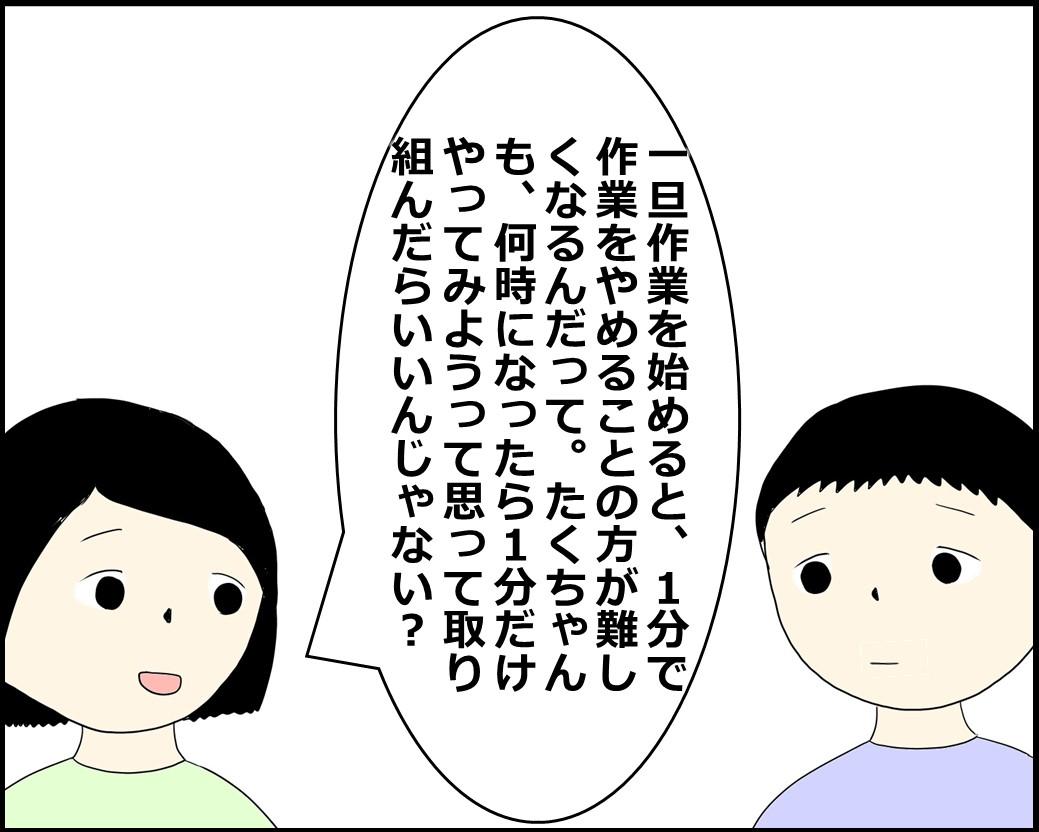 f:id:Megumi_Shida:20210903130352j:plain