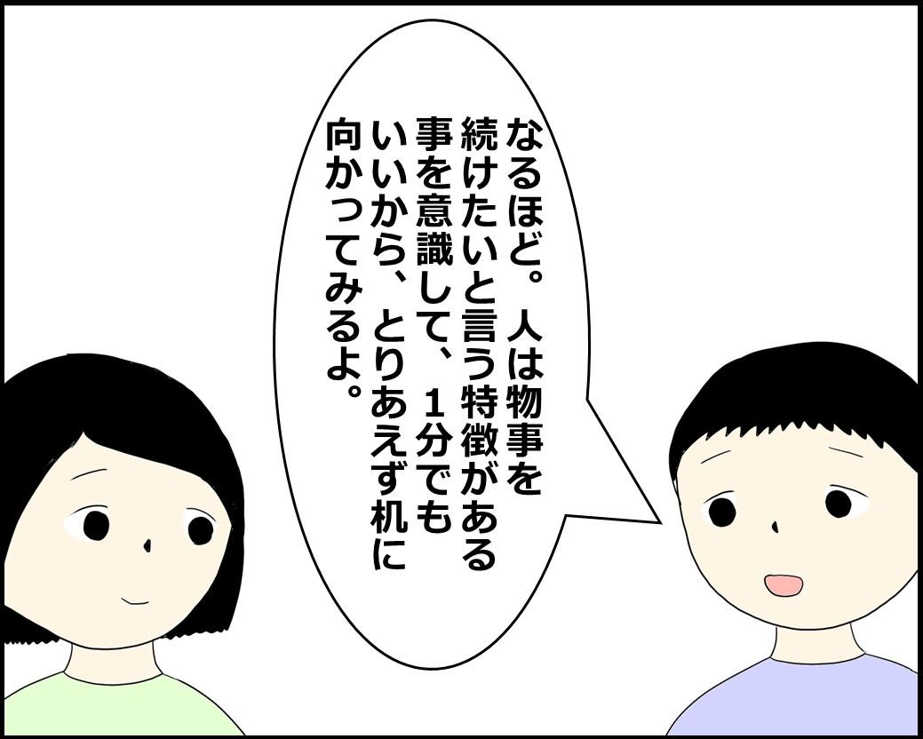 f:id:Megumi_Shida:20210903130357j:plain
