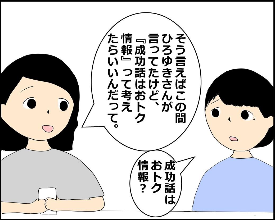 f:id:Megumi_Shida:20210906152507j:plain