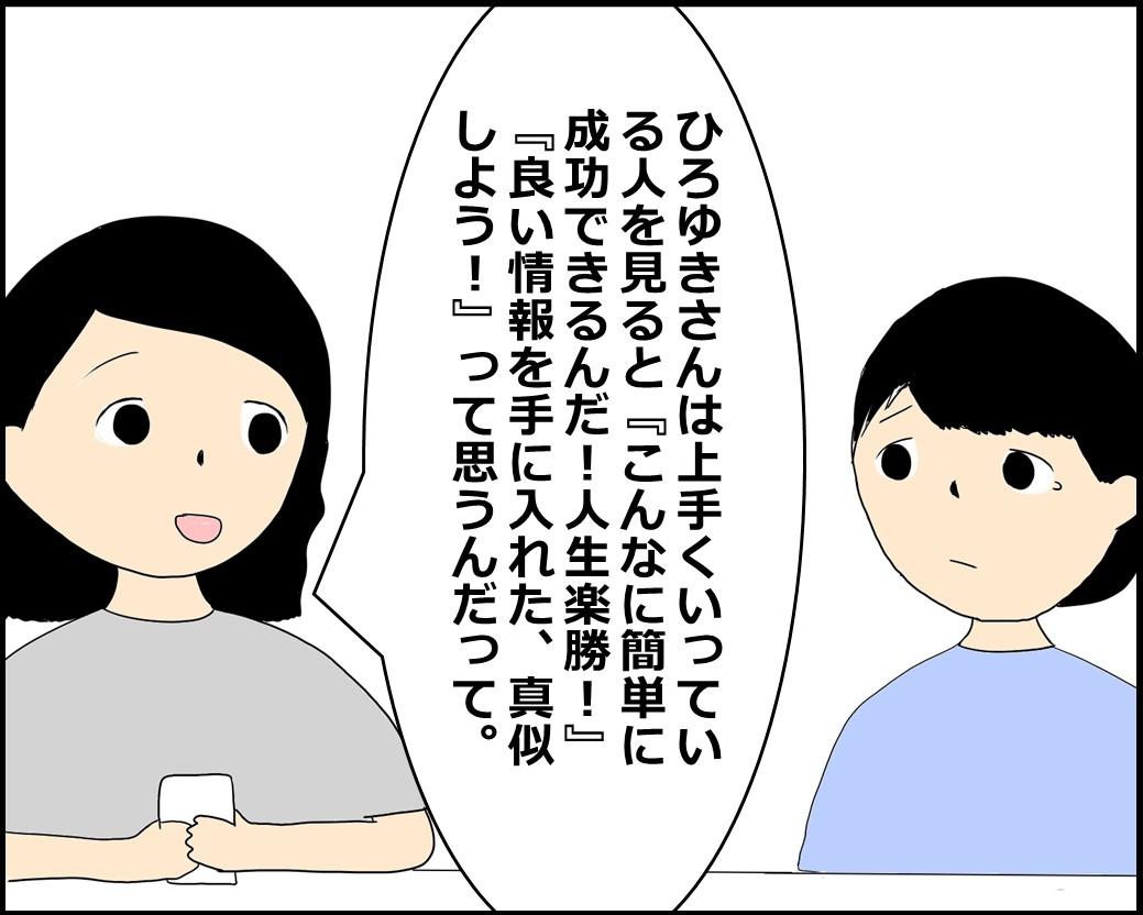 f:id:Megumi_Shida:20210906152512j:plain
