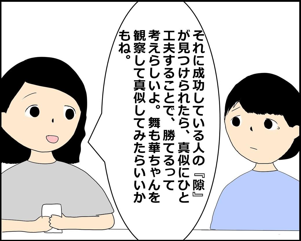 f:id:Megumi_Shida:20210906152523j:plain
