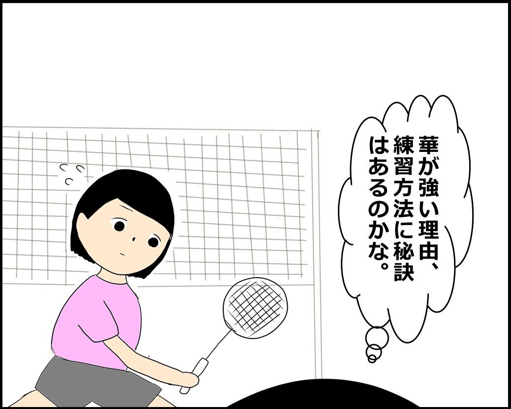 f:id:Megumi_Shida:20210906152528j:plain