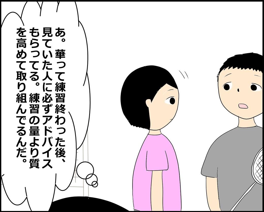 f:id:Megumi_Shida:20210906152535j:plain