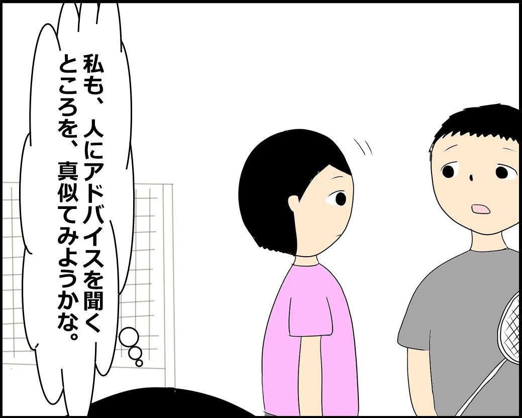 f:id:Megumi_Shida:20210906152541j:plain