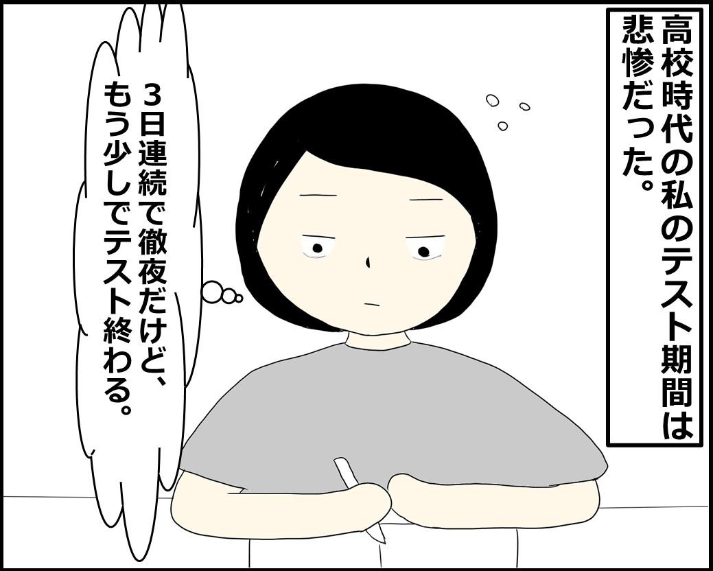 f:id:Megumi_Shida:20210908104528j:plain