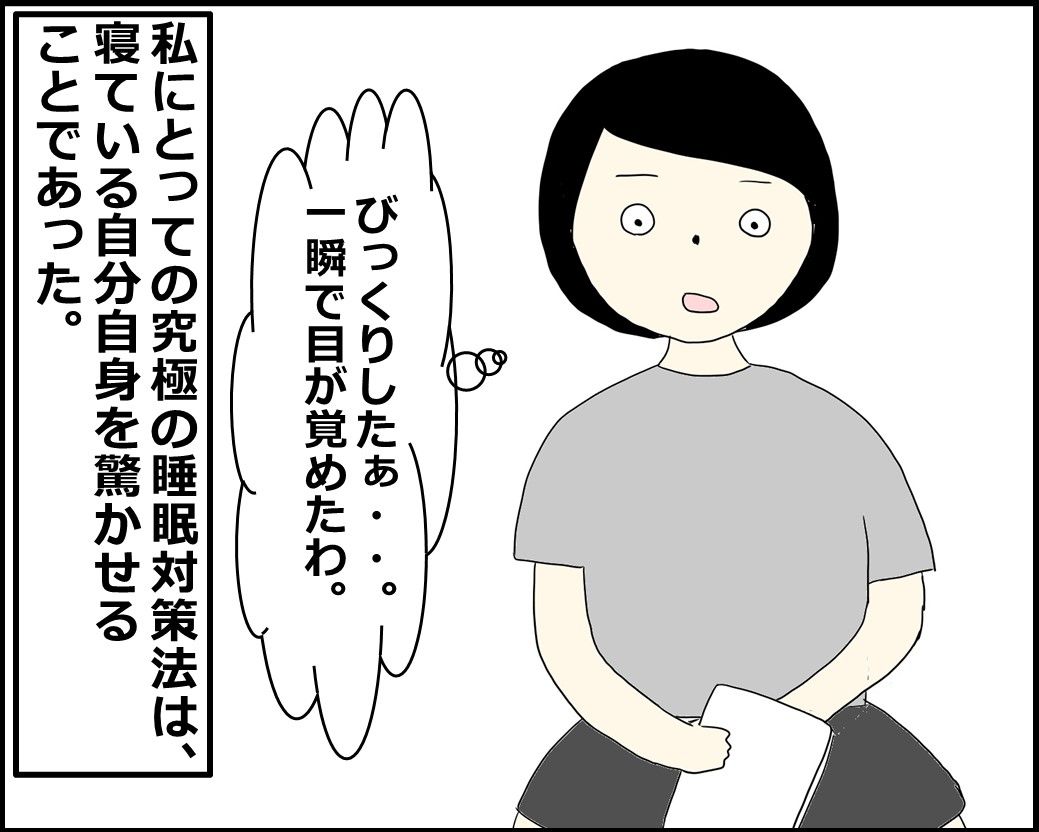 f:id:Megumi_Shida:20210908104624j:plain