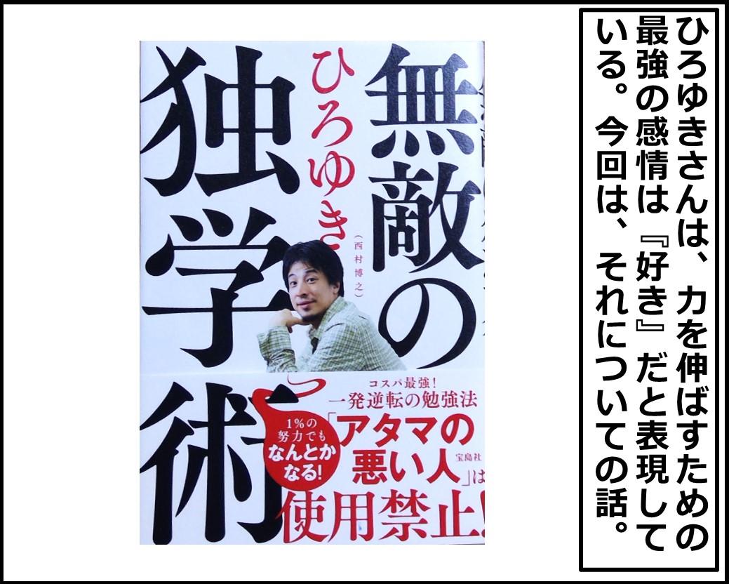 f:id:Megumi_Shida:20210911093425j:plain